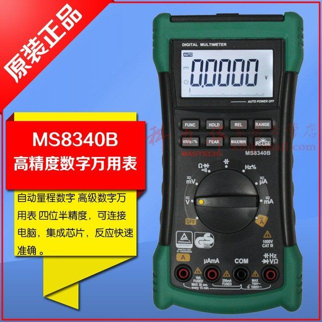 MASTECH MS8340B precision smart handheld digital multimeter