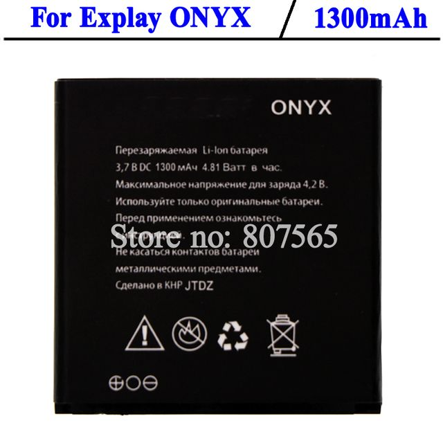 For EXPLAY ONYX Battery 1300mAh High Quality Mobile Phone Accumulator