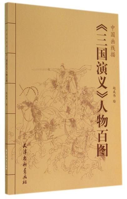 "Chinese Painting Book ""Figures in Romance of the Three Kingdoms""Line Drawing Painting Xianmiao Xi You Ji 110 pages,26 x 19cm"