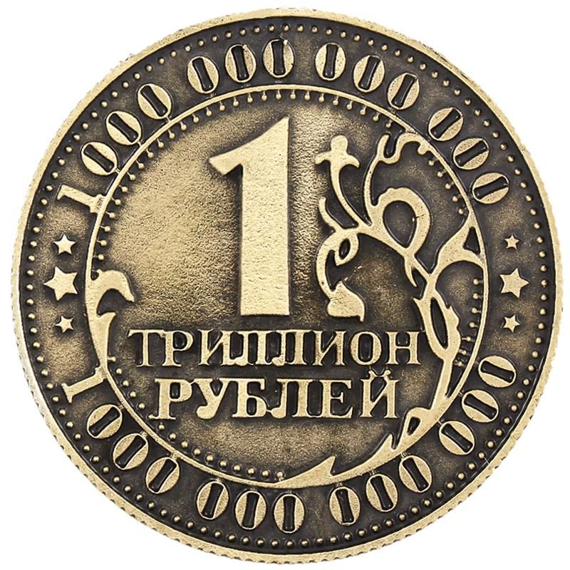 Metal gift crafts. ancient Russian ruble Copy coins 1 trillion rubles  . 2016 new year collectibles