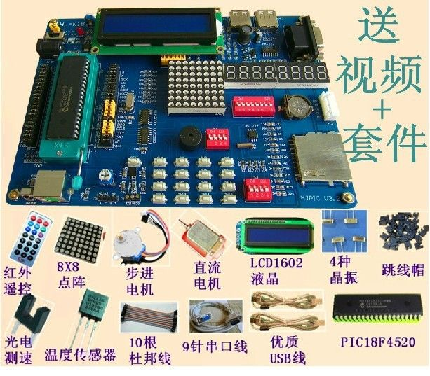 HL-K18 PIC MCU learning board / PIC development board / PIC experimental board, the most powerful PIC development board.