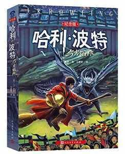 W20-Free shipping Harry Potter and the Goblet of Fire(chinese edition)