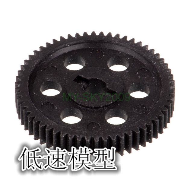 HSP 03004 Plastic Diff.Main Gear 58T For RC Model Car 1:10 Scale On-Road Car 94123