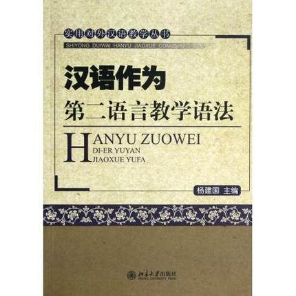 Practical Teaching Chinese Books,Teaching Chinese as a second language grammar Book for Learning character Hanzi Books