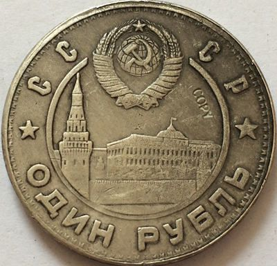 Russian COINS 1 ruble 1949 CCCP COPY