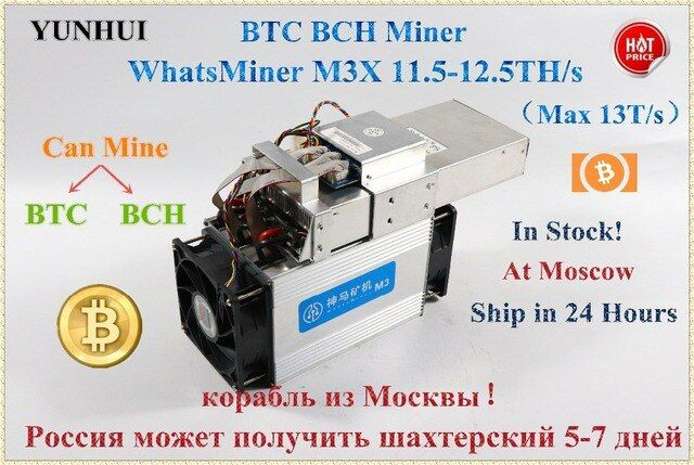 The Asic BTC BTC Miner WhatsMiner M3X 12.5T/s  0.17 kw/TH economy better than Antminer S7 S9 S9I 14.5T S9J 14.5T ,Include psu,