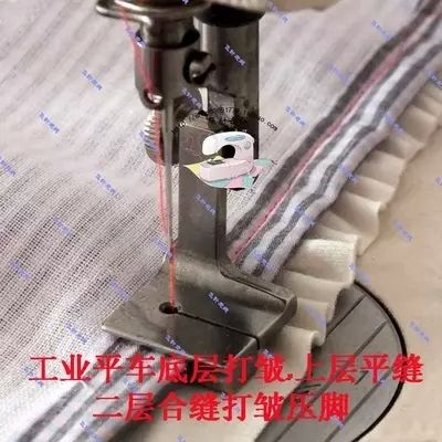 Industrial sewing machine parts flatcar shirring foot bottom wrinkled pleated upper floor flat seam seam wrinkle