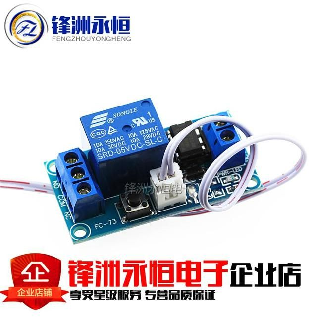 Single - key bistable one - key start and stop self - locking relay module microcontroller control relay 5V12V24V