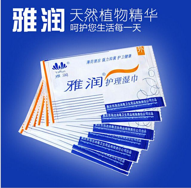 Female nursing sterilization slice to hygiene wipes 5 PCS = 1 lot