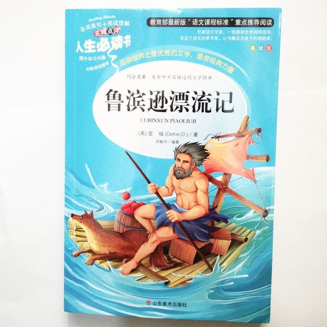 Wholesale genuine books Robinson Crusoe Book extracurricular English literature book four children's books School supplies