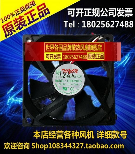 Original TD8020LS 12V 0.08A 8CM water dispenser fan 80 * 80 * 20MM silent fan