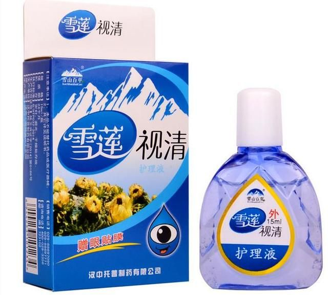 Snow lotus bright clear crystal drops care solution eye drops relieve visual fatigue false myopia eye fatigue , dry eyes
