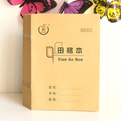 10pcs/set,Chinese Character Practice Book - Tian Ge Ben for Child Kids Chinese Learner - Package