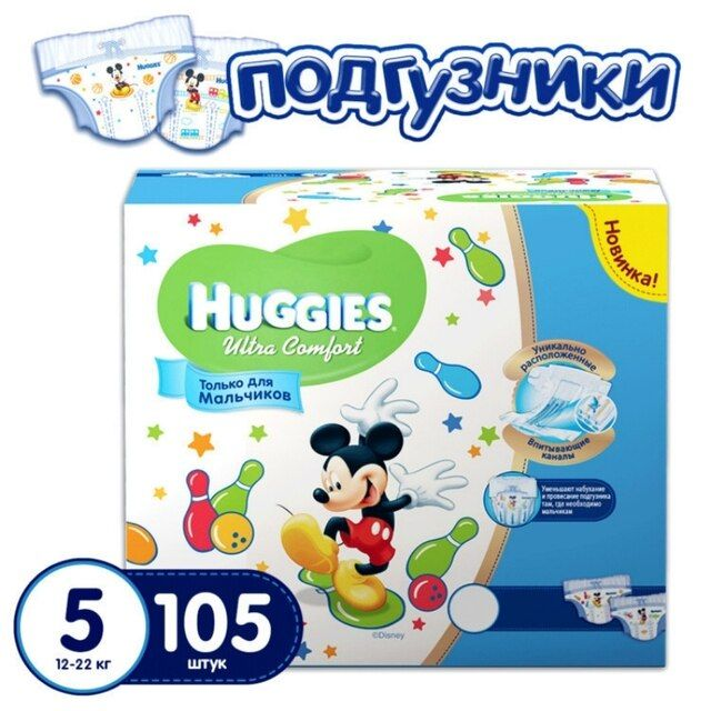 Baby diapers disposable nappies Huggies Ultra Comfort boy 5, 12-22kg, 105 pc