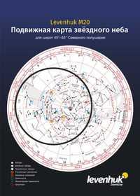 Carte du ciel Levenhuk M20 mobile,