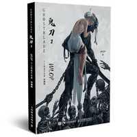 Livre de collection d'art de dessin d'illustration personnelle de lame de fantôme 2 II en chinois