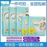 Importé du japon Pampers niveau aide Xl42 papier couche-culotte Nb84/S76/M62/L52 couche-culotte sèche bébé couches