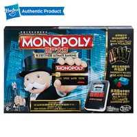 Hasbro le jeu de monopole électronique adulte famille jeu ensemble Fans populaires e-banking mise à niveau Version chinoise