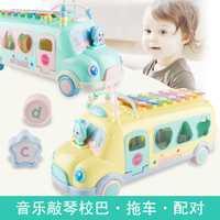 Bus qiao qin che multi-fonctionnel blocs de construction pour enfants perle-cordage jouet contrevènement fil battement musique éducatif main frapper M
