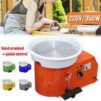 Machine de roue de poterie 32cm 220V 350W à manivelle et commande à pédale en céramique travail argile Art avec Mobile lisse à faible bruit