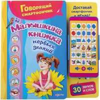 Máquina de aprendizaje AZBUKVARIK 4603665 juguetes interactivos desarrollo de máquina de aprendizaje smartphone de entrenamiento para niños y niñas