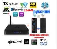 Tanix TX5 MAX PRO DDR4 4 GB 32 GB 2,4G 5G WiFi 1000 M LAN Bluetooth Android 8,1 TV caja Amlogic S905X2 Quad Core 4 K HD caja inteligente