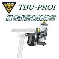 Topeak tri-backup Pro I TBU-PROI/PRO V 6,9x8x11,8 cm 97g