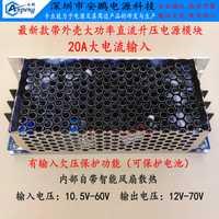 1200 W DC Boost Módulo de carga con Conchas 12v24v36v48v a 24v36v48v60v