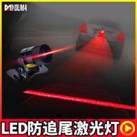 Estilo de coche lámpara de láser para prevenir colisiones traseras Anti-niebla impermeable anti-niebla advertencia láser de luz trasera de la luz de niebla