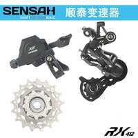 SENSAH RX bicicleta 3 velocidad 3 s desviador delantero palanca de cambio de rueda libre pequeño grupo para bicicleta plegable 412