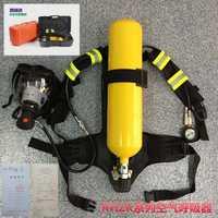 Respirador de aire serie RHZK Fire SCBA 5L/6L 30MPA
