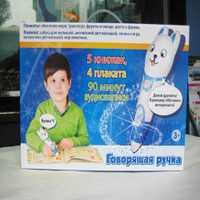 Regalo de Año nuevo chico s máquina de aprendizaje de inglés y ruso Idioma multilingüe inteligente pluma de la lectura chico tablet juguetes interactivos