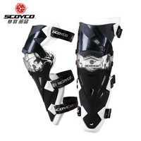 Blanco tamaño libre scoyco K12 motocicleta rodilla protector moto Racing rodillera guardia moto Gear