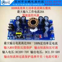 Alta potencia DC DC-DC módulo salida 30A voltaje constante corriente constante ajustable 70V60V48V36V24V