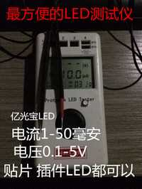 Medidor de detector LED portátil 1-50 Ma se puede ajustar libremente