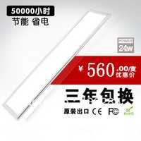 30 W 3014 SMD 300x1200mm Panel de luz LED lámpara de techo + adaptador de corriente