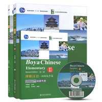 3 pièces/ensemble Boya chinois élémentaire deuxième édition tome 2 (avec CD) manuel élèves classeur