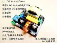 Segunda Generación de electromagnética cargador terminado módulo zvs DC-DC DC Boost 12 V L 450 V