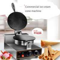 Cono de waffle de helado antiadherente de 110 V/220 V, cono de waffle del fabricante, máquina de conos de gofres, máquina de conos de gofres