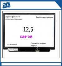 Envío libre B125XTN01.0 HB125WX1-200 LP125WH2-TPH1 12,5