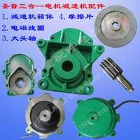 Shengyin motor reductor tres en uno accesorios reductor de velocidad electromagnética cuerpo bobina cabeza grande eje Placa de fricción