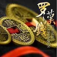 Envío gratis juego de monedas chinas LUOHANQIAN tamaño medio dólar trucos de magia juguetes mágicos