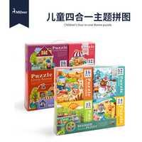 Mideer niños principiante temporada tráfico casa rompecabezas bebé juguetes educativos Regalo de Cumpleaños Paquete de 4 cajas