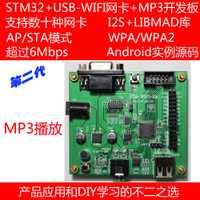 STM32 + tarjeta USB tarjeta de desarrollo WiFi AP/STA WPA/WPA2 remoto de alta potencia WiFi programa