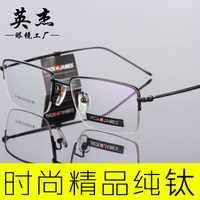 Gafas graduadas de titanio con montura de medio borde, gafas de negocios para hombre, montura de gafas, gafas de miopía, titanio 8312