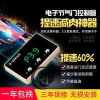 Controlador de acelerador de pedal de Motor controlador de acelerador de coche caja de pedal powerbooster añadir velocidad de subida de potencia unidad suave para Mitsubishi Eclipse