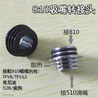 TFV12/TFV8 Kennedy/528 adaptador de 810 a 510 de la boquilla de enfriamiento boquilla
