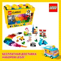 Brique enfants jouets LEGO classique 10698