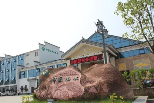 Junlai Yinxiang Shanshui Hotel in Jiuhua - Anhui - CN