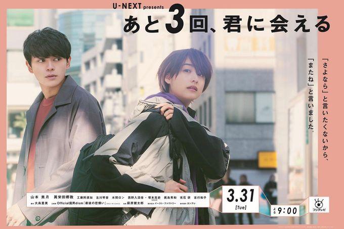 【愛・日劇】2020春季特別劇|「下次見」真的還能再見嗎!?《還能與你再見3次》